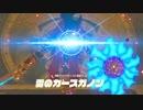 【考察】ブレワイぺろぺろ part39【ゼルダBotW実況】