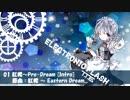 【例大祭15】ELECTRONIC FLASH 【東方EDMアレンジ】【XFD】