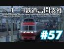 【結月ゆかり実況プレイ】ニコニコ鉄道言問支社#57「ユカリン・イン・ザ・クライシス」【A列車で行こう9 Ver4.0】
