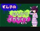 【VOICEROID実況プレイ】ずん子ちゃんののんびりイカライフ#7.5【Splatoon2】