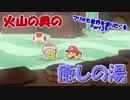 【実況】マリオも世界を塗りたくる Part39 火山の奥の癒しの湯