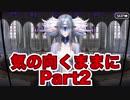 【アナスタシア編】気の向くままにFateGrandOrder実況プレイ【Paer2】