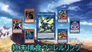 【遊戯王ADS】終末捕食ヴァレルリンク