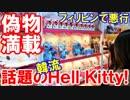 【偽物満載のヘル・キティ】 韓国系セレクトショップでパクリのハローキティ登場!
