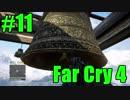 【FarCry4】狂気に満ちた無慈悲な国でサバイバル 11【実況】