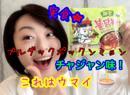 早川亜希動画#507≪新発売!激辛ラーメン実食!チャジャンプルダックポックンミョン!≫