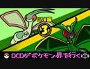 【ポケモンUSM】DCDがポケモン界を行くpart3【ゆっくり実況】