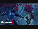 【実況】ゼノブレイドマニアがゼノブレイド2を初見実況する Part26