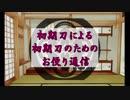 【刀剣乱舞】お便り通信(蛍の探し物:リベンジ編@マイクラ-part4.5-)【加州】