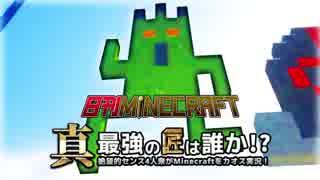 【日刊Minecraft】真・最強の匠は誰か!?絶望的センス4人衆がMinecraftをカオス実況第四十八話!