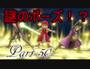 【ネタバレ有り】 ドラクエ11を悠々自適に実況プレイ Part 50
