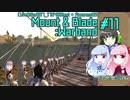 【琴葉葵/琴葉茜/京町セイカ】いざゆけ! カルラディア彷徨物語 Pt. 11【Mount&Blade:WB Cave Difor】