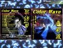 "[EDM. VOCALOID] NP4 - ""Color Wave"" [Album Digest] Medley of 9 songs [Original Song]"
