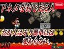 【スーパーマリオデッセイ】俺たちは変わります!!Part 14