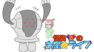 【ポケモンUSM】怪盗Rのお宝☆ライブ 第五話