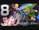 初日から始める!日刊マリオカート8DX実況プレイ360日目