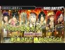 【GEREO】100万DL記念ガチャ!!あのキャラ達が確定で当たる!?【ゴッドイーター レゾナントオプス】