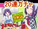 ららマジ うまかんべぇ~祭ガチャ20連!
