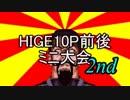 【MUGEN】 HIGE10P前後ミニ大会2nd OP+選手募集