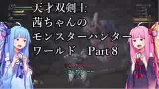 【MHW】天才双剣士茜ちゃんのMHW:part08