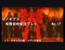 ゼノギアス 布教目的実況プレイ No.17