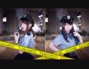 【Yamamiyu. さとり】秘密警察【踊ってみた】