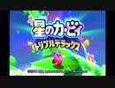 【実況】星のカービィトリプルデラックス part1