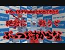 【羽鳥ぽぽぽ】戦う!バーチャル鳩tuber【第003羽】 thumbnail