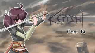 【Kenshi】きりたんが荒野を征く Part 14【東北きりたん実況】