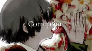 Corruption 歌ってみた 鎖那