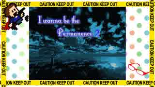 I wanna be the permanence2 集大成、今此処に【実況】part1
