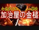 全武器でカンストヨーム撃破【鍛冶屋の金槌】