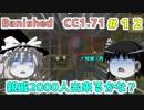 【Banished】親戚2000人出来るかな?#12【ゆっくり実況】
