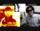 山本祐一 vs HIKAKIN ボイパ対決 Bad Apple!!