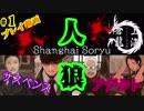 実況プレイ動画#1_チャイニーズ人狼「上海蒼龍」