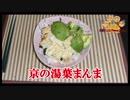 【おとなのねこまんま555】Part182_京の湯葉まんま