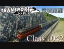Transport Fever 前面展望 Class1042