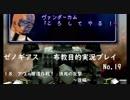 ゼノギアス 布教目的実況プレイ No.19