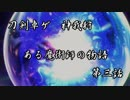 【刀剣卓ゲ】ある魔術師の物語3【神我狩】