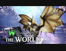 第84位:【実況】もう狩るっきゃない! THE WORLD -MHW- Part5 thumbnail