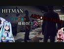 【HITMAN ABSOLUTION】スーツ姉妹の「暗殺のススメ」#10【VOICEROID実況】