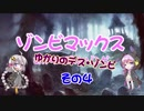 【MTG MO】ゾンビマックス ゆかりのデス・ゾンビ その4【モダン】