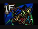 【文字PV】IF-クライメライ-【うごメモ3D】