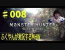 【MHW】ふくやんが実況するモンスターハンターワールド♯008