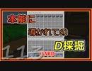 【ゆっくり実況】とりあえず石炭10万個集めるマインクラフト#113【Minecraft】