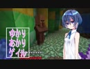 第81位:【Minecraft】ゆかりあかりゲイル -Mistgale- #09【ゆかあか実況】