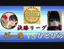 ジャラランガと征くFPC決勝リーグ!#7【VSひとひらさん】