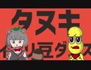 タヌキイキリ豆ダンス