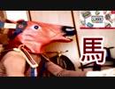 第73位:馬になった私、ニンテンドーラボを全力で遊ぶ(ゆっくり実況)