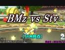 【マリカ8DX】交流戦 BMz vs Stv(SYM視点)【25試合目】
